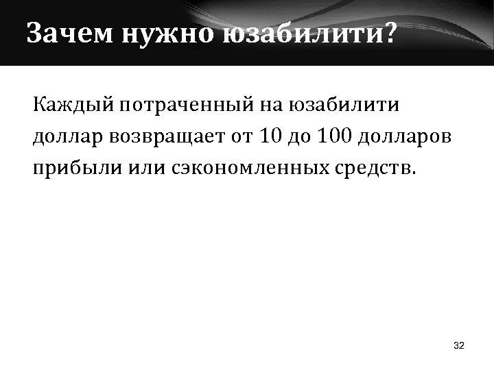 Зачем нужно юзабилити? Каждый потраченный на юзабилити доллар возвращает от 10 до 100 долларов