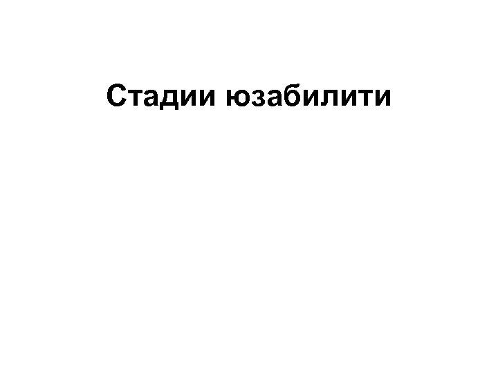 Стадии юзабилити