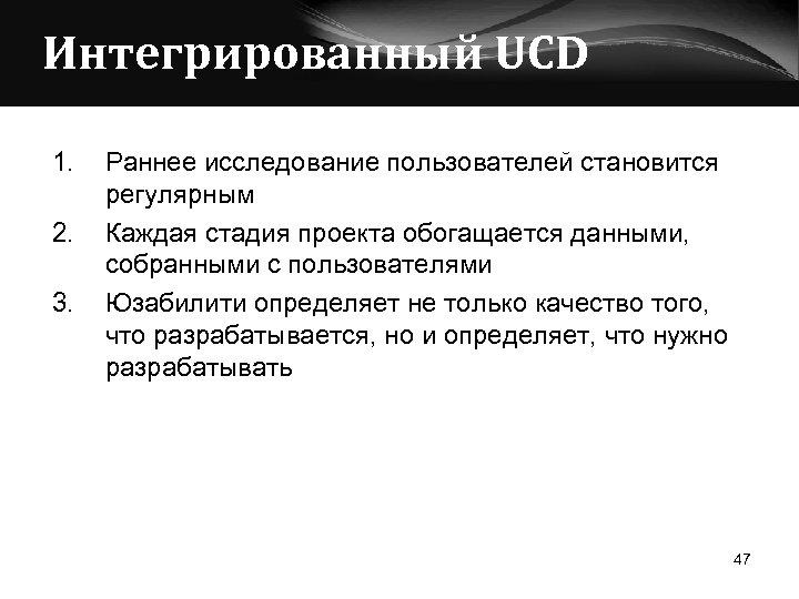 Интегрированный UCD 1. 2. 3. Раннее исследование пользователей становится регулярным Каждая стадия проекта обогащается
