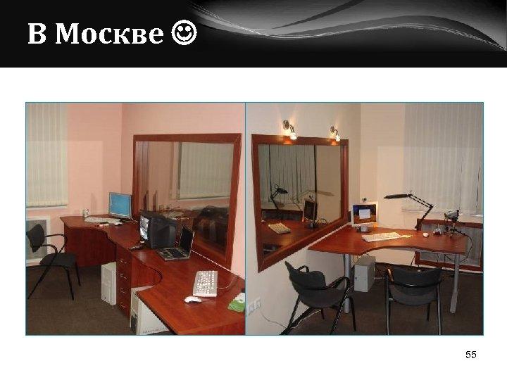 В Москве 55