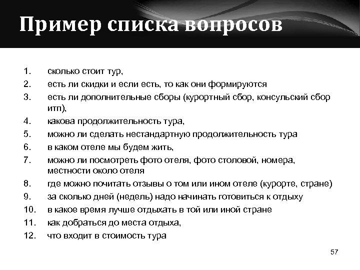 Пример списка вопросов 1. 2. 3. 4. 5. 6. 7. 8. 9. 10. 11.