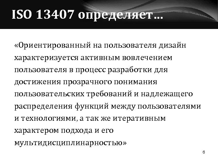 ISO 13407 определяет… «Ориентированный на пользователя дизайн характеризуется активным вовлечением пользователя в процесс разработки
