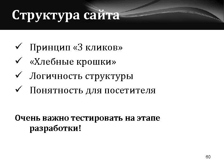 Структура сайта ü ü Принцип « 3 кликов» «Хлебные крошки» Логичность структуры Понятность для