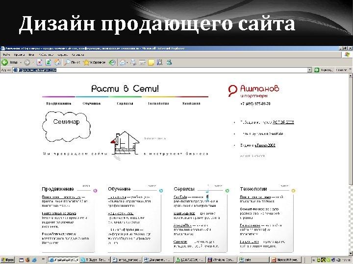 Дизайн продающего сайта 64
