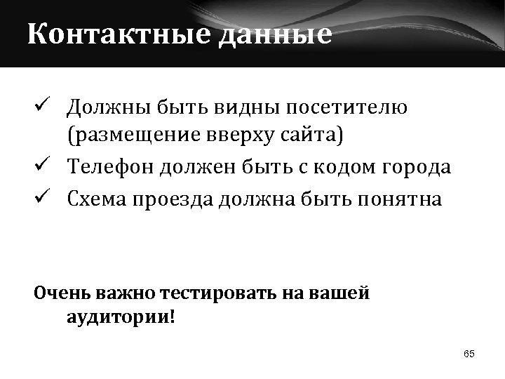 Контактные данные ü Должны быть видны посетителю (размещение вверху сайта) ü Телефон должен быть