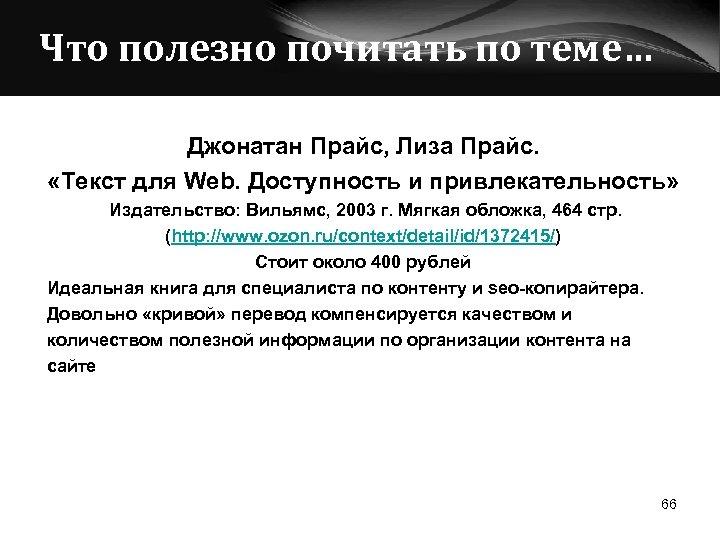 Что полезно почитать по теме… Джонатан Прайс, Лиза Прайс. «Текст для Web. Доступность и