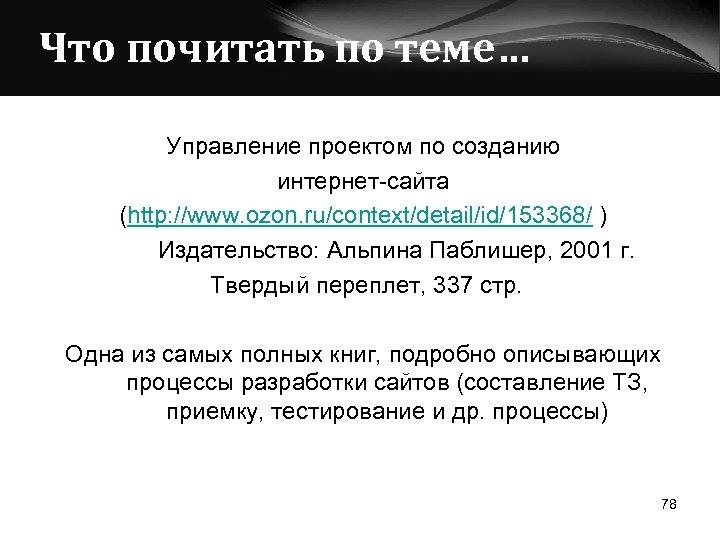Что почитать по теме… Управление проектом по созданию интернет-сайта (http: //www. ozon. ru/context/detail/id/153368/ )