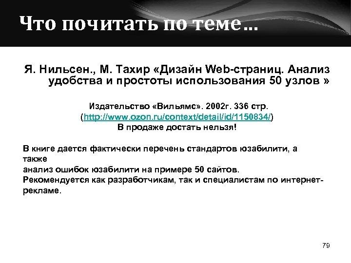 Что почитать по теме… Я. Нильсен. , М. Тахир «Дизайн Web-страниц. Анализ удобства и
