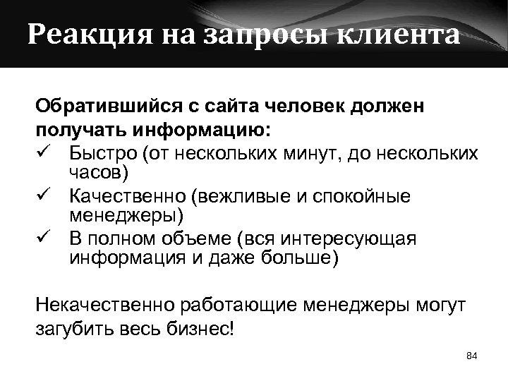 Реакция на запросы клиента Обратившийся с сайта человек должен получать информацию: ü Быстро (от