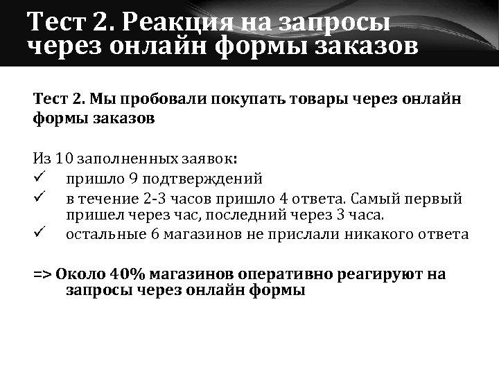 Тест 2. Реакция на запросы через онлайн формы заказов Тест 2. Мы пробовали покупать