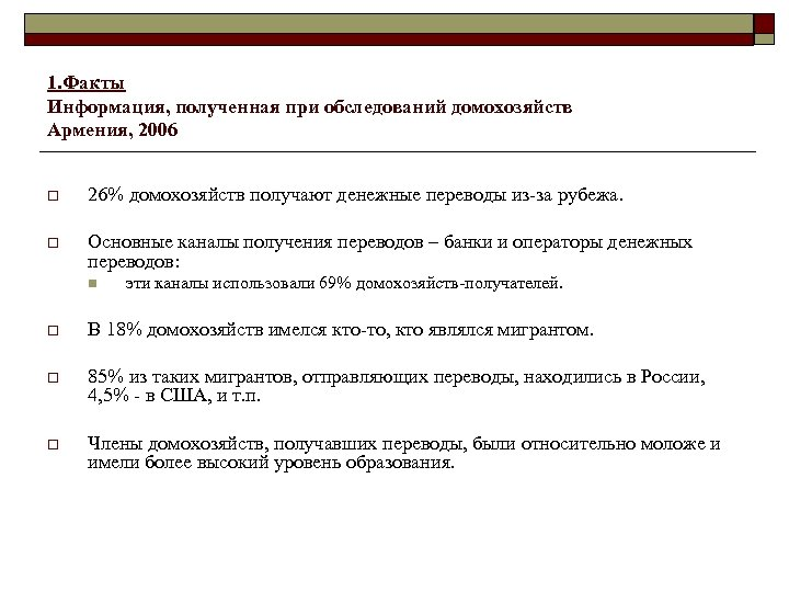 1. Факты Информация, полученная при обследований домохозяйств Армения, 2006 o 26% домохозяйств получают денежные