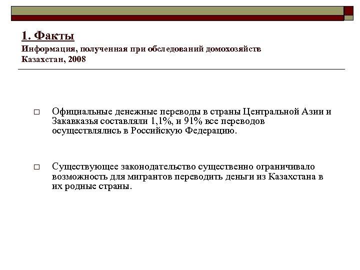 1. Факты Информация, полученная при обследований домохозяйств Казахстан, 2008 o Официальные денежные переводы в