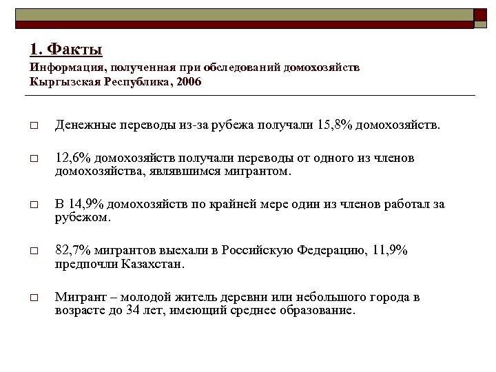 1. Факты Информация, полученная при обследований домохозяйств Кыргызская Республика, 2006 o Денежные переводы из-за