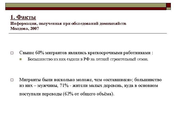 1. Факты Информация, полученная при обследований домохозяйств Молдова, 2007 o Свыше 60% мигрантов являлись