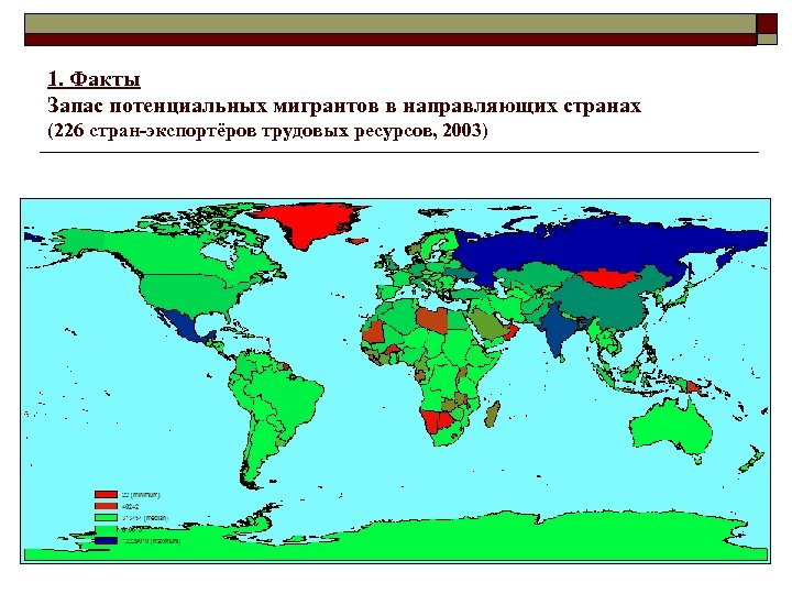 1. Факты Запас потенциальных мигрантов в направляющих странах (226 стран-экспортёров трудовых ресурсов, 2003)