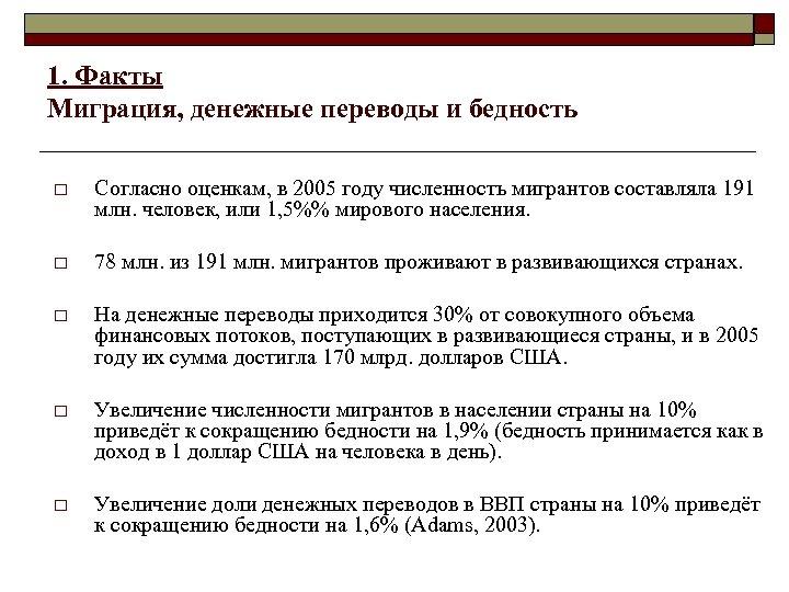 1. Факты Mиграция, денежные переводы и бедность o Согласно оценкам, в 2005 году численность