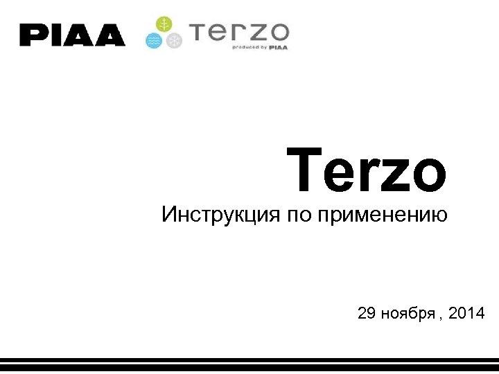 Terzo Инструкция по применению 29 ноября , 2014