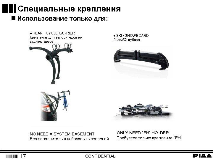 Специальные крепления n Использование только для: ● REAR CYCLE CARRIER ● SKI / SNOWBOARD Крепление