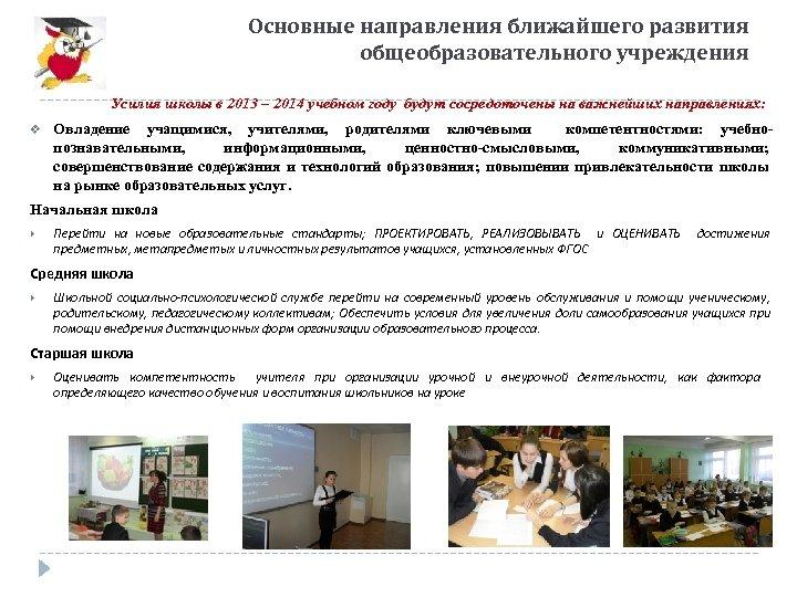 Основные направления ближайшего развития общеобразовательного учреждения Усилия школы в 2013 – 2014 учебном году