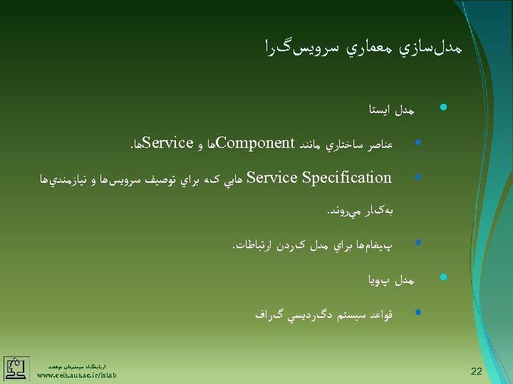 ﻣﺪﻝﺳﺎﺯﻱ ﻣﻌﻤﺎﺭﻱ ﺳﺮﻭﻳﺲگﺮﺍ ﻣﺪﻝ ﺍﻳﺴﺘﺎ ﻋﻨﺎﺻﺮ ﺳﺎﺧﺘﺎﺭﻱ ﻣﺎﻧﻨﺪ Component ﻫﺎ ﻭ Service ﻫﺎ.