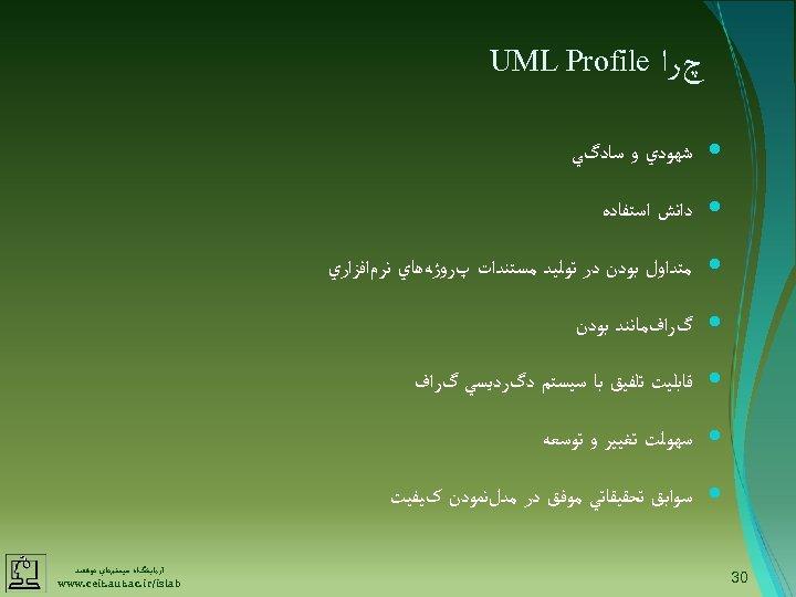 چﺮﺍ UML Profile ﺷﻬﻮﺩﻱ ﻭ ﺳﺎﺩگﻲ ﺩﺍﻧﺶ ﺍﺳﺘﻔﺎﺩﻩ ﻣﺘﺪﺍﻭﻝ ﺑﻮﺩﻥ ﺩﺭ ﺗﻮﻟﻴﺪ ﻣﺴﺘﻨﺪﺍﺕ