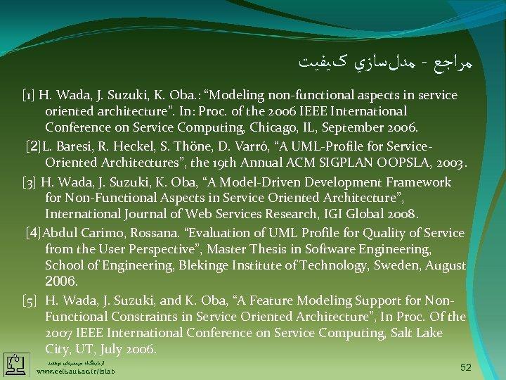 "ﻣﺮﺍﺟﻊ - ﻣﺪﻝﺳﺎﺯﻱ کﻴﻔﻴﺖ [1] H. Wada, J. Suzuki, K. Oba. : ""Modeling"