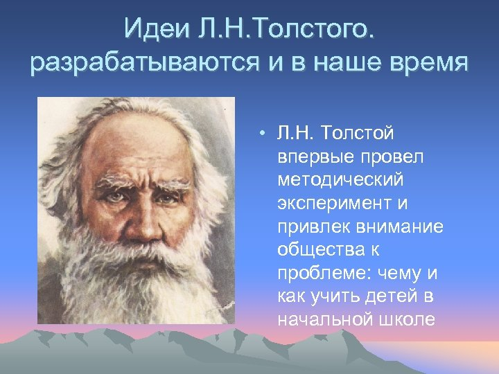 Идеи Л. Н. Толстого. разрабатываются и в наше время • Л. Н. Толстой впервые