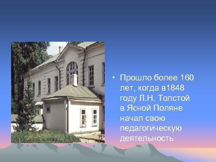• Прошло более 160 лет, когда в 1848 году Л. Н. Толстой в