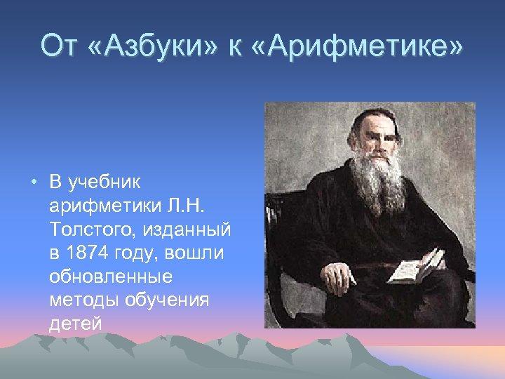От «Азбуки» к «Арифметике» • В учебник арифметики Л. Н. Толстого, изданный в 1874