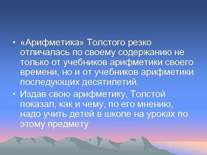 • «Арифметика» Толстого резко отличалась по своему содержанию не только от учебников арифметики