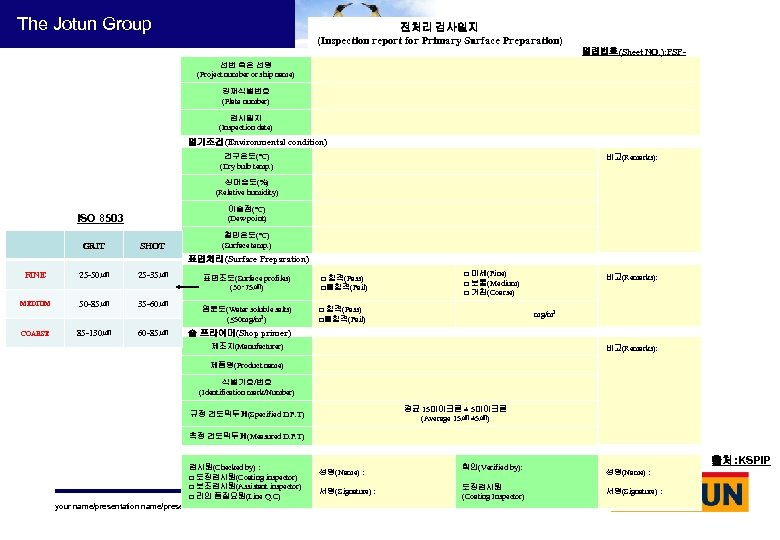 The Jotun Group 전처리 검사일지 (Inspection report for Primary Surface Preparation) 일련번호(Sheet NO. ):