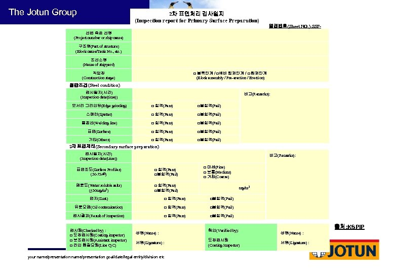 The Jotun Group 2차 표면처리 검사일지 (Inspection report for Primary Surface Preparation) 일련번호(Sheet NO.