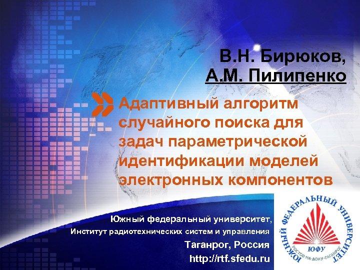 В. Н. Бирюков, А. М. Пилипенко Адаптивный алгоритм случайного поиска для задач параметрической идентификации