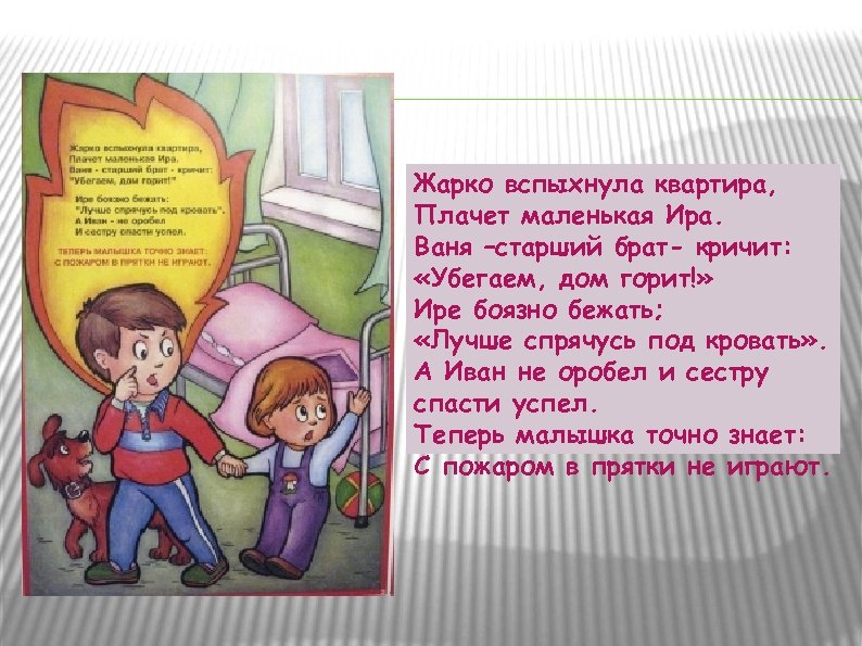 Жарко вспыхнула квартира, Плачет маленькая Ира. Ваня –старший брат- кричит: «Убегаем, дом горит!» Ире