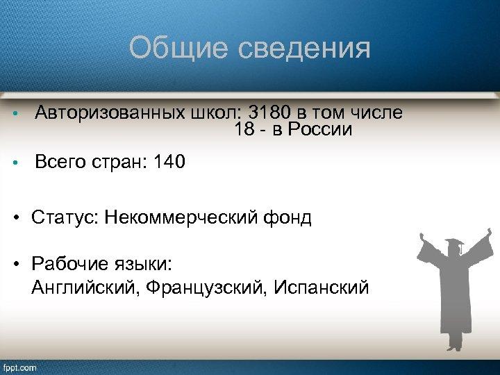 Общие сведения • Авторизованных школ: 3180 в том числе 18 - в России •