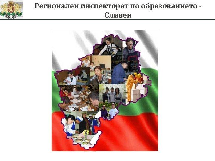 Регионален инспекторат по образованието Сливен