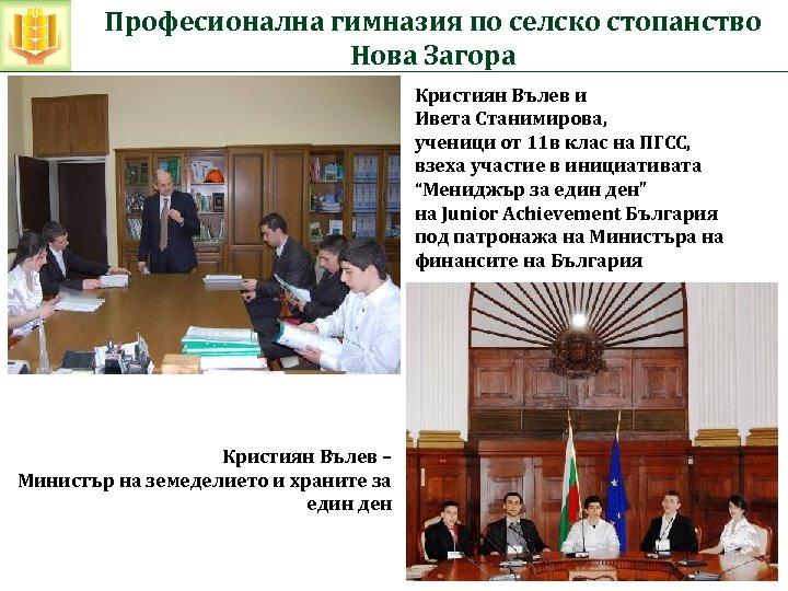 Професионална гимназия по селско стопанство Нова Загора Кристиян Вълев и Ивета Станимирова, ученици от