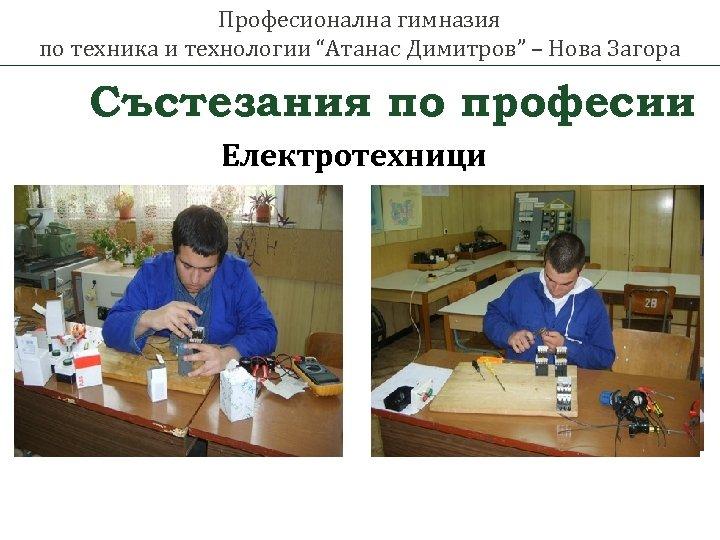 """Професионална гимназия по техника и технологии """"Атанас Димитров"""" – Нова Загора Състезания по професии"""