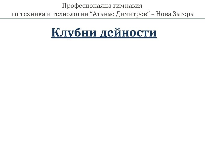 """Професионална гимназия по техника и технологии """"Атанас Димитров"""" – Нова Загора Клубни дейности"""