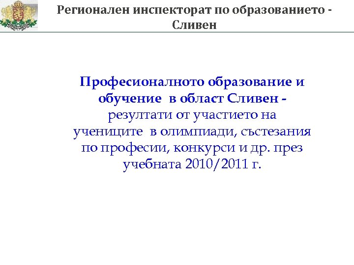 Регионален инспекторат по образованието Сливен Професионалното образование и обучение в област Сливен резултати от