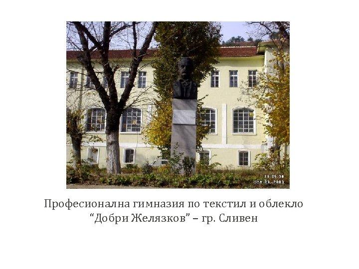 """Професионална гимназия по текстил и облекло """"Добри Желязков"""" – гр. Сливен"""