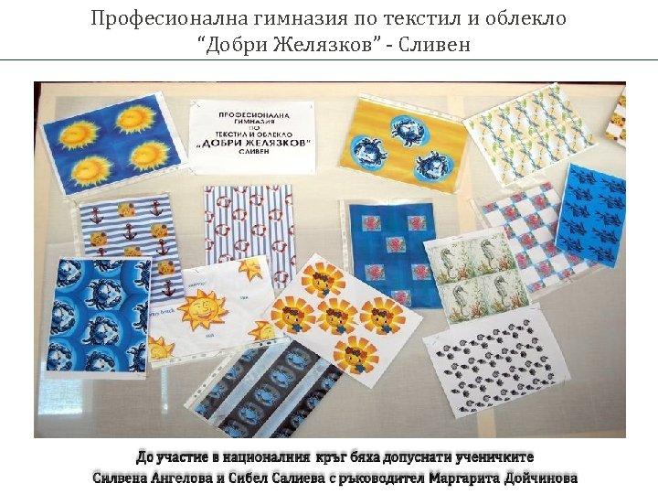 """Професионална гимназия по текстил и облекло """"Добри Желязков"""" - Сливен"""