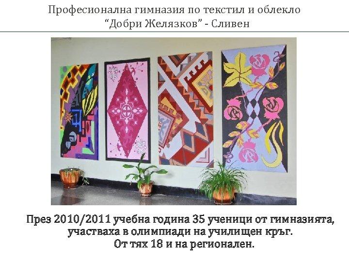 """Професионална гимназия по текстил и облекло """"Добри Желязков"""" - Сливен През 2010/2011 учебна година"""