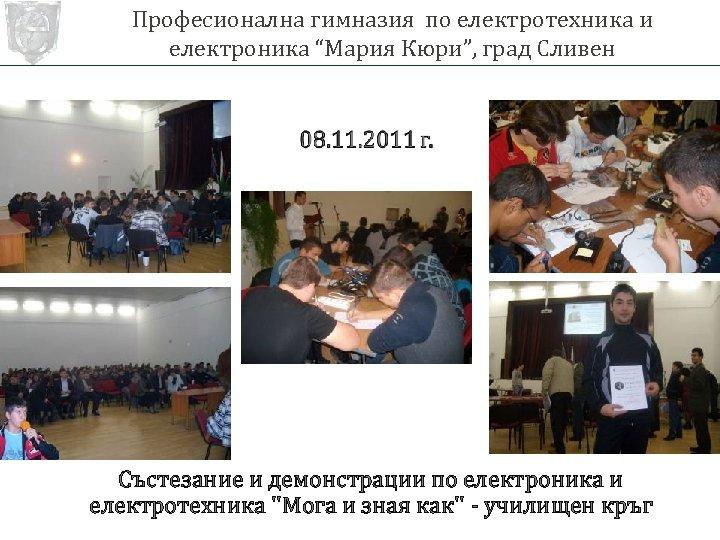 """Професионална гимназия по електротехника и електроника """"Мария Кюри"""", град Сливен Състезание и демонстрации по"""