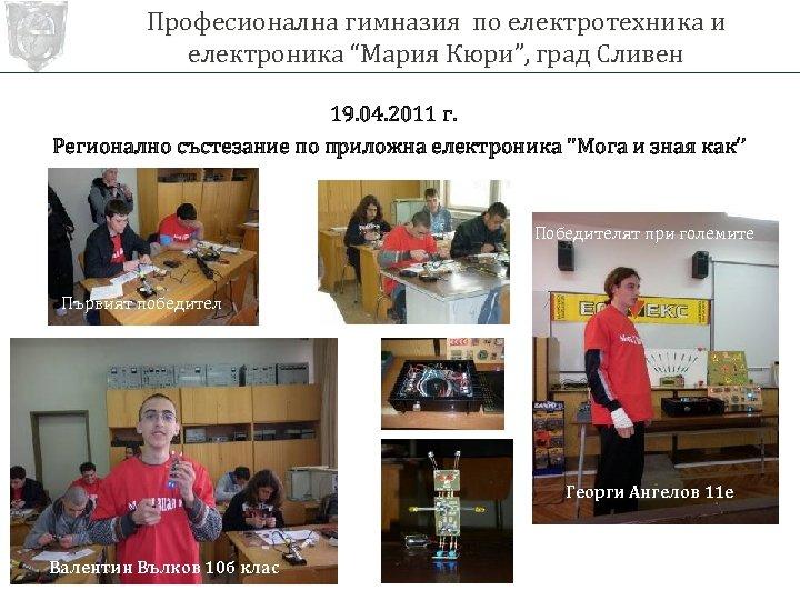 """Професионална гимназия по електротехника и електроника """"Мария Кюри"""", град Сливен 19. 04. 2011 г."""