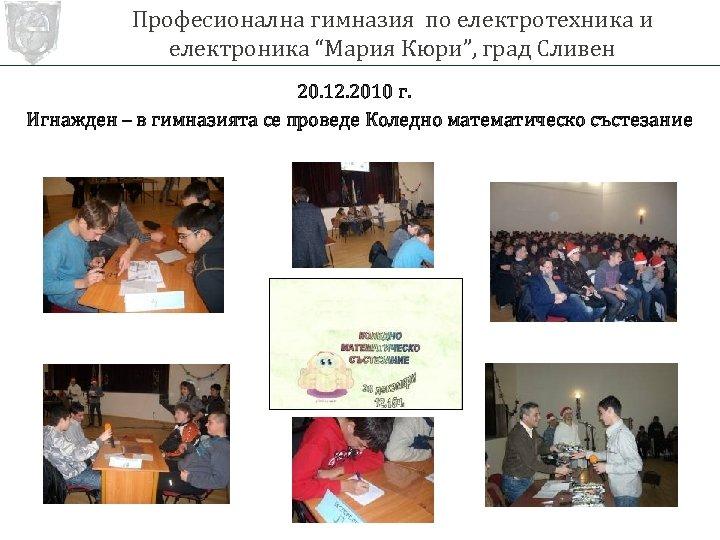 """Професионална гимназия по електротехника и електроника """"Мария Кюри"""", град Сливен 20. 12. 2010 г."""