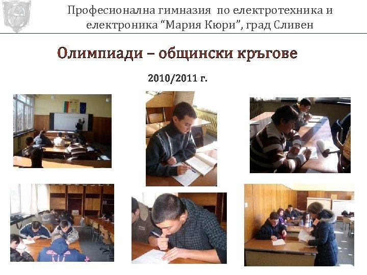 """Професионална гимназия по електротехника и електроника """"Мария Кюри"""", град Сливен Олимпиади – общински кръгове"""