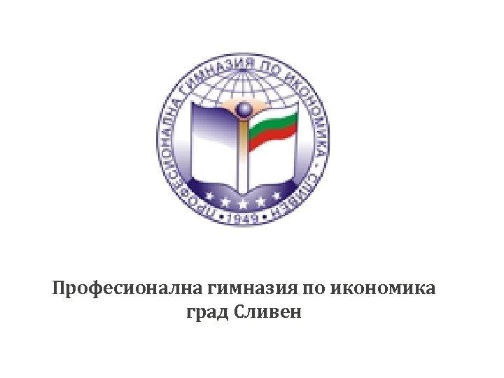 Професионална гимназия по икономика град Сливен