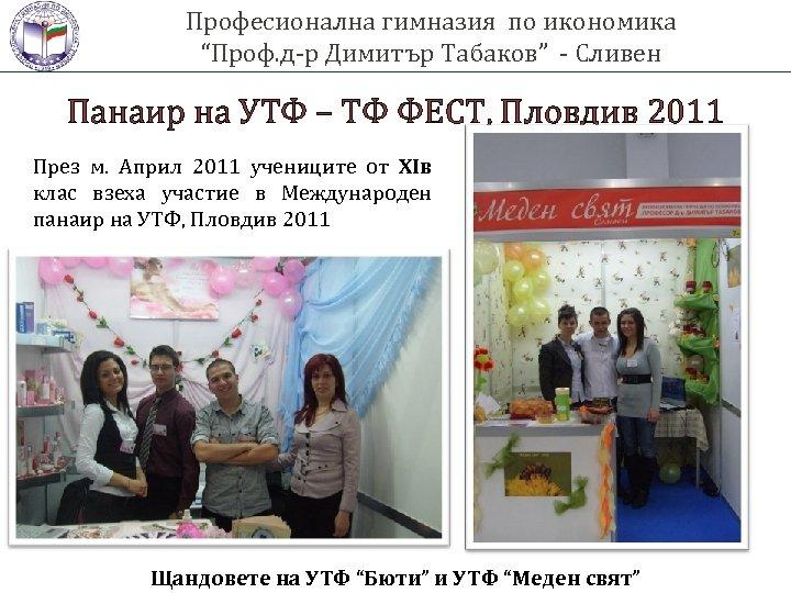"""Професионална гимназия по икономика """"Проф. д-р Димитър Табаков"""" - Сливен Панаир на УТФ –"""