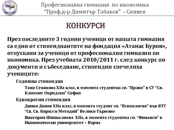 """Професионална гимназия по икономика """"Проф. д-р Димитър Табаков"""" - Сливен КОНКУРСИ През последните 3"""